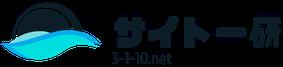 サイトー研